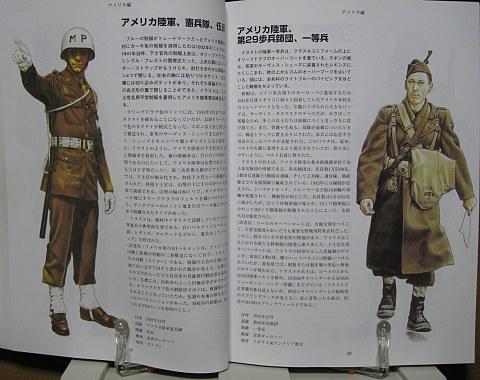 第2次大戦各国軍装全ガイド中身03
