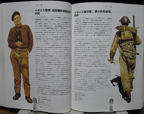 第2次大戦各国軍装全ガイド中身04