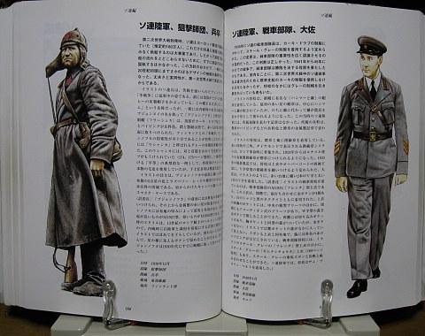第2次大戦各国軍装全ガイド中身05
