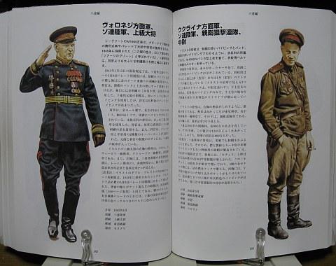 第2次大戦各国軍装全ガイド中身06