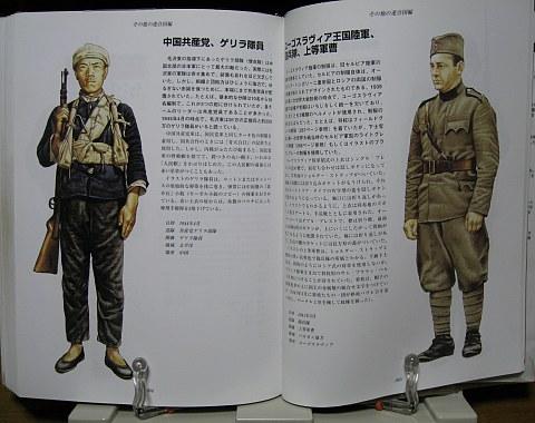 第2次大戦各国軍装全ガイド中身07