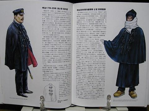 日本海軍軍装図鑑中身01