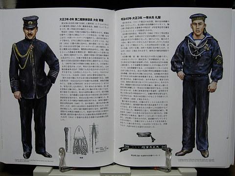 日本海軍軍装図鑑中身02