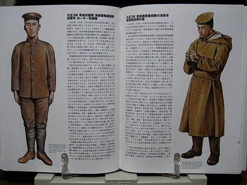 日本海軍軍装図鑑中身03