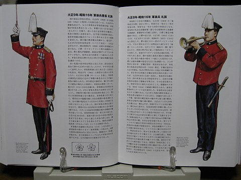 日本海軍軍装図鑑中身05