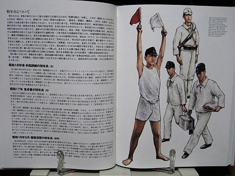 日本海軍軍装図鑑中身06