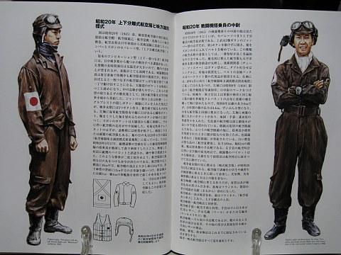 日本海軍軍装図鑑中身07
