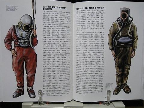 日本海軍軍装図鑑中身08