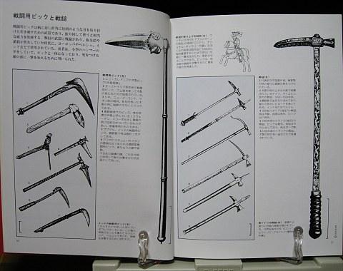 武器(WEAPONS)中身01