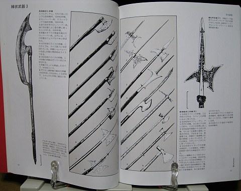 武器(WEAPONS)中身03