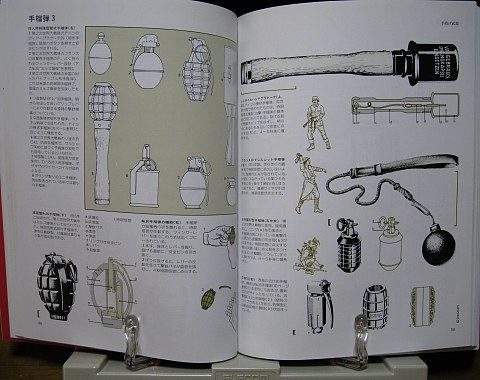 武器(WEAPONS)中身04