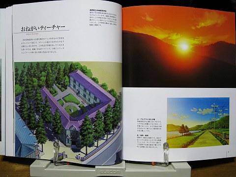 背景画集草薙中身02