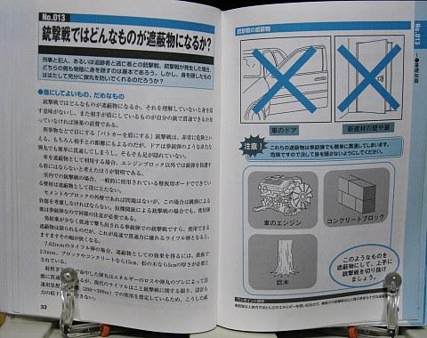 図解ハンドウェポン中身02