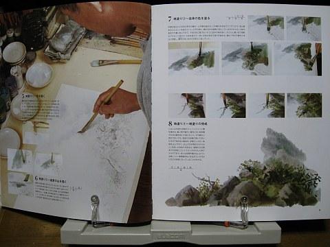 男鹿和雄画集II中身01