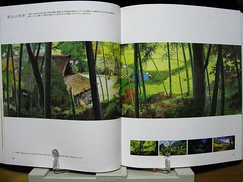 男鹿和雄画集II中身06