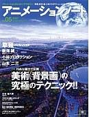 アニメーションノート no.5