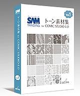 サム・トレーディングトーン素材集Vol.1