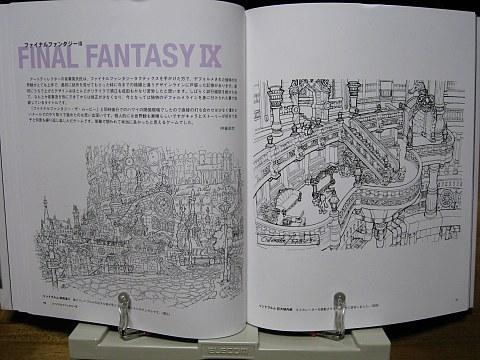 背景画集草薙4中身05
