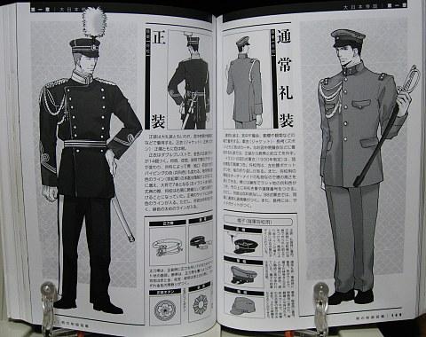 男の制服図鑑 完全版中身03