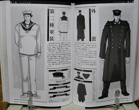 男の制服図鑑 完全版中身04