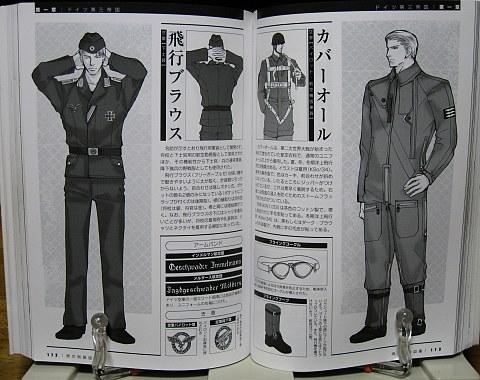 男の制服図鑑 完全版中身05
