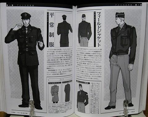 男の制服図鑑 完全版中身06