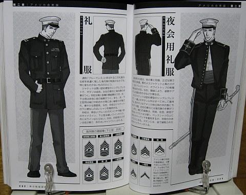男の制服図鑑 完全版中身07