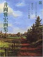 井岡雅宏画集