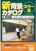 新背景カタログ カラー版4学校編