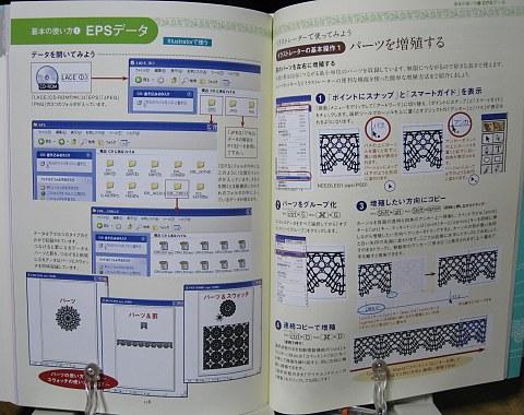 レース素材CD-ROM中身08