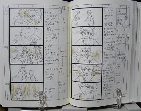 もののけ姫絵コンテ中身05
