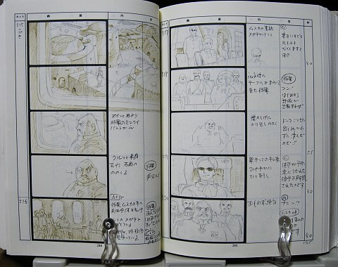 天空の城ラピュタ絵コンテ中身03