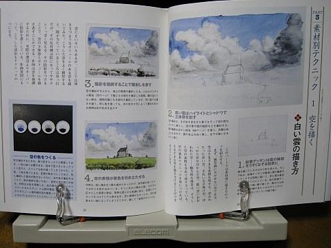 水彩画プロの裏ワザ中身03