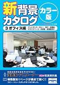 新背景カタログ3オフィス編