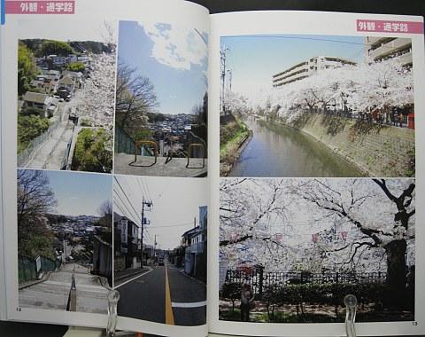新背景カタログ4学校編中身01