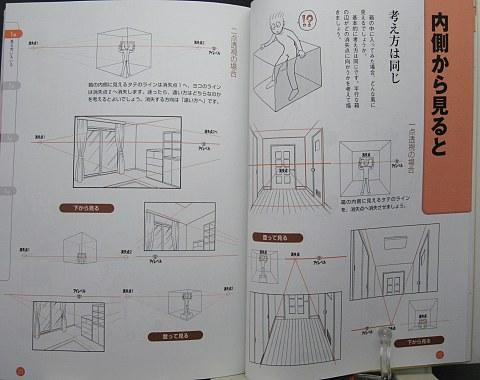 パース塾3中身01