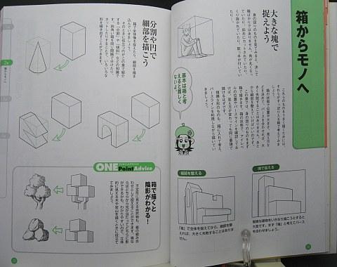 パース塾3中身03