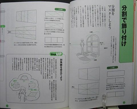 パース塾3中身04