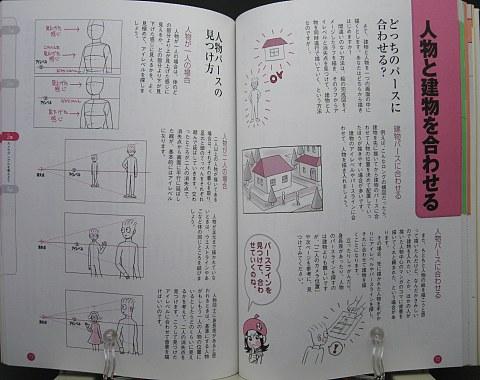 パース塾3中身06