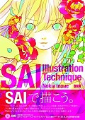 SAIIllustrationTechnique