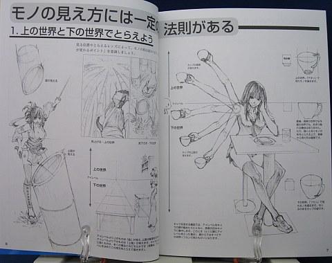 スーパーキャラMonoデッサン中身02