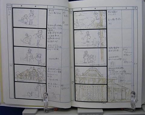 となりのトトロ絵コンテ中身01