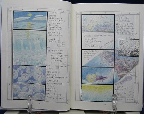 崖の上のポニョ絵コンテ中身01