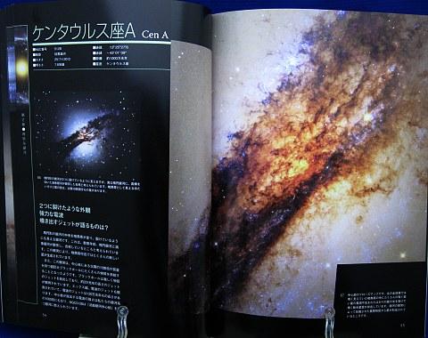 ハッブル宇宙望遠鏡がとらえた驚きの宇宙銀河中身06