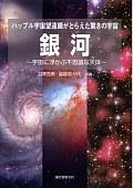 ハッブル宇宙望遠鏡がとらえた驚きの宇宙銀河