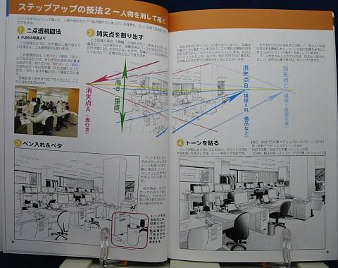新背景カタログ3オフィス編中身01
