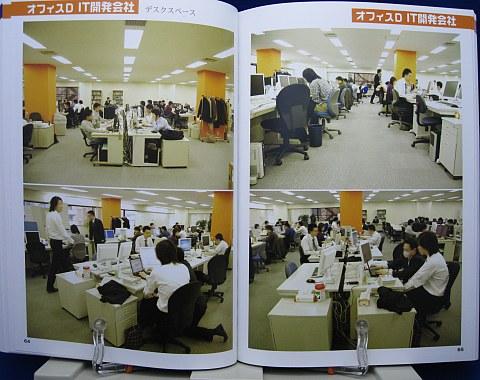 新背景カタログ3オフィス編中身06