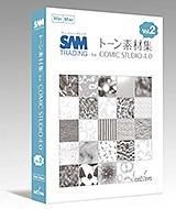 サム・トレーディングトーン素材集Vol.2