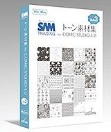 サム・トレーディングトーン素材集Vol.3