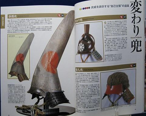 図説・戦国甲冑集2中身01